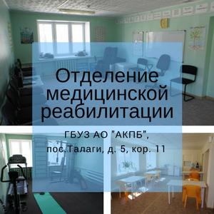 """Отделение медицинской реабилитации ГБУЗ АО """"АКПБ"""""""