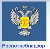 контролирующие органы Роспотребнадзор