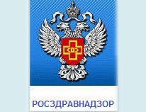 контролирующие органы Росздравнадзор