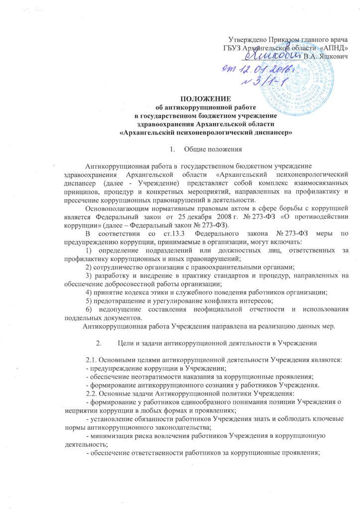 """Положение об антикоррупционной работе ГБУЗ АО """"АПНД"""""""