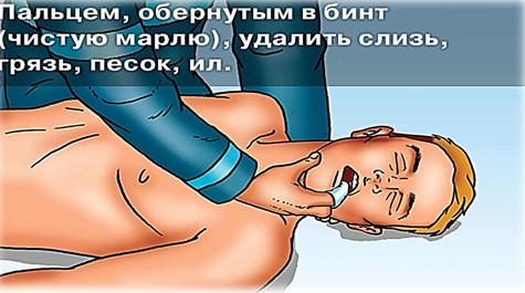 первая помощь при утоплении