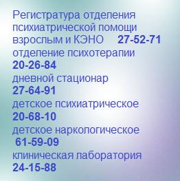 "телефоны ГБУЗ АО ""АПНД"""