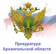 контролирующие органы Прокуратура Архангельской области