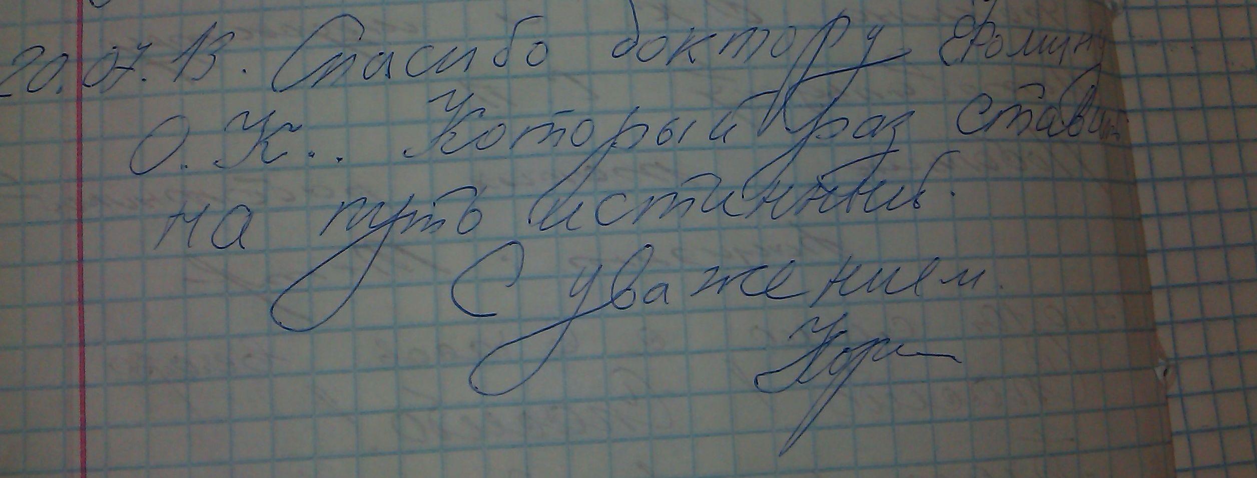 """Отзывы от пациентов ОНПВ ГБУЗ Архангельской области """"АПНД"""""""