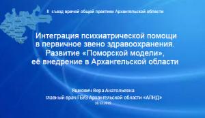 Семинар по внедрению Поморской модели в архангельской области.