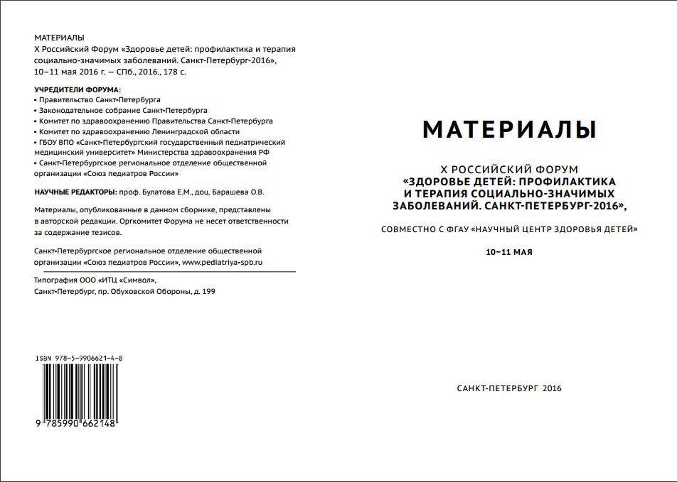 СПб-10-11.05.16-Материалы (2)