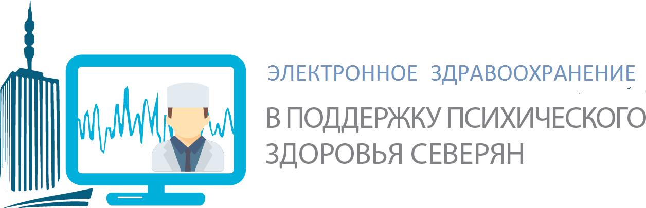 Электронное здравоохранение