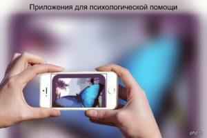 Мобильные приложения для психологической помощи