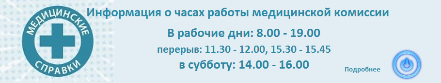 Медицинская комиссия психиатр нарколог Архангельск