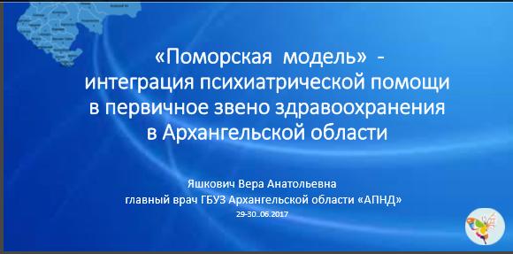 Яшкович В.А. Презентация  на семинаре по электронному здравоохранению в Малиновке, Устьянский район