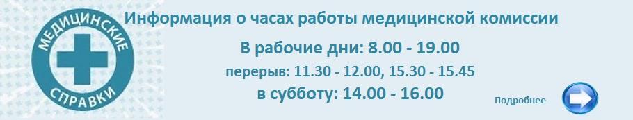 медкомиссия психиатр нарколог Архангельск: рабочие дни 8-19, перерыв 11.30-12.00 и 15.30 -15.45, суббота 14-16 ч.