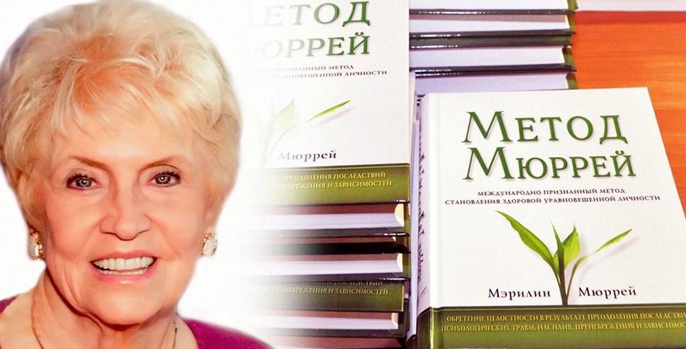 Мэрилин мюррей метод мюррей книга скачать