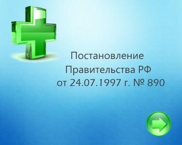 Постановление Правительства РФ от 30.07.94 № 890