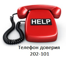 телефон доверия 202-101