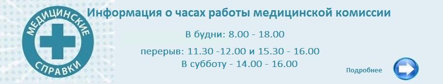 Медицинская комиссия психиатр и нарколог в Архангельске