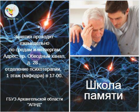 Школа Памяти