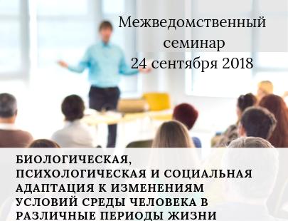 межведомственный семинар-практикум