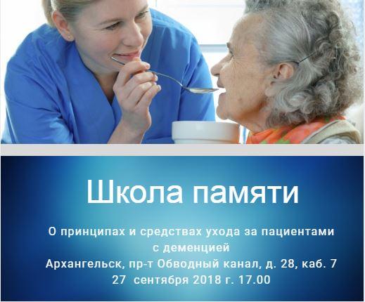 Школа памяти: уход за пациентом с деменцией