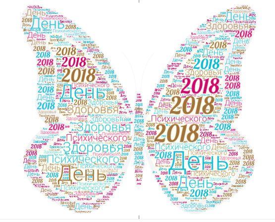 План мероприятий по проведению Всемирного дня психического здоровья 2018