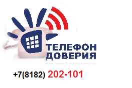 Телефон доверия в Архангельске