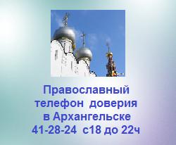 православный телефон доверия