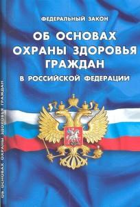 ФЗ Об основах охраны здоровья в РФ