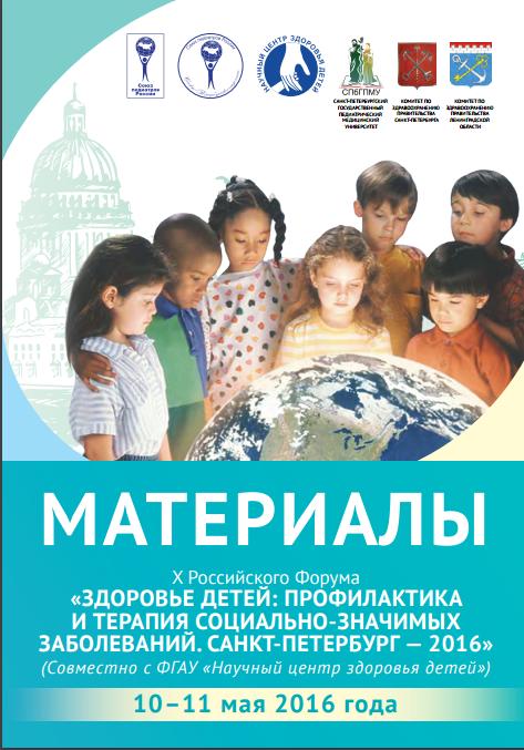 СПб-10-11.05.16-Материалы