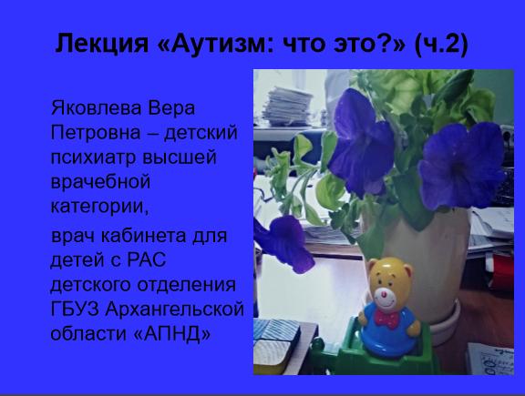 """Лекция """"Аутизм: что это?"""" ч.2"""