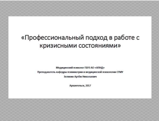 профилактика суицидов презентация