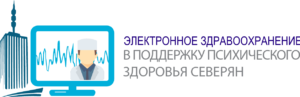 Электронное здравоохранение в поддержку психического здоровья северян