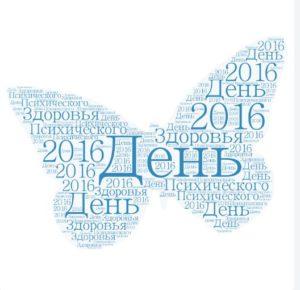 День психического здоровья 2016