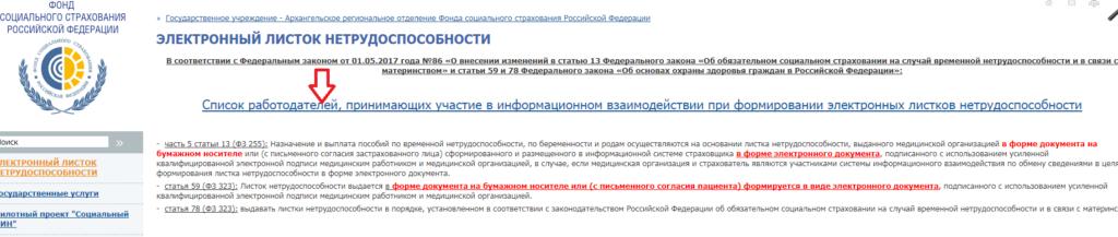 Список работодателей, принимающих больничные листы в Архангельске