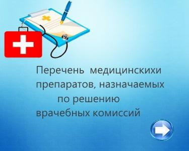 Лекарственное обеспечение. ПЕРЕЧЕНЬ ЛЕКАРСТВЕННЫХ ПРЕПАРАТОВ ДЛЯ МЕДИЦИНСКОГО ПРИМЕНЕНИЯ, В ТОМ ЧИСЛЕ ЛЕКАРСТВЕННЫХ ПРЕПАРАТОВ ДЛЯ МЕДИЦИНСКОГО ПРИМЕНЕНИЯ, НАЗНАЧАЕМЫХ ПО РЕШЕНИЮ ВРАЧЕБНЫХ КОМИССИЙ МЕДИЦИНСКИХ ОРГАНИЗАЦИЙ