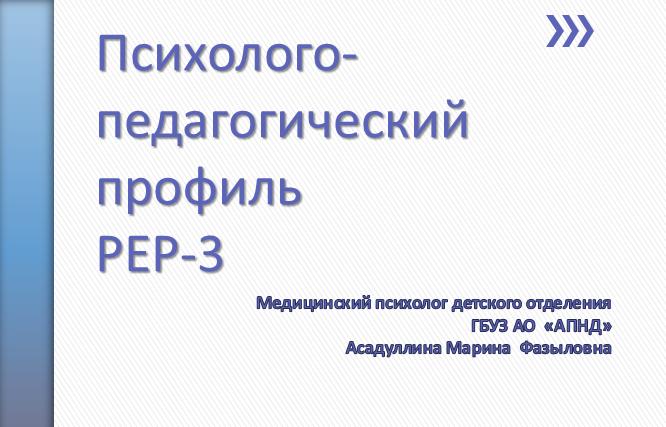 Психолого-педагогический профиль PEP-3. медицинский психолог Асадуллина М.Ф.