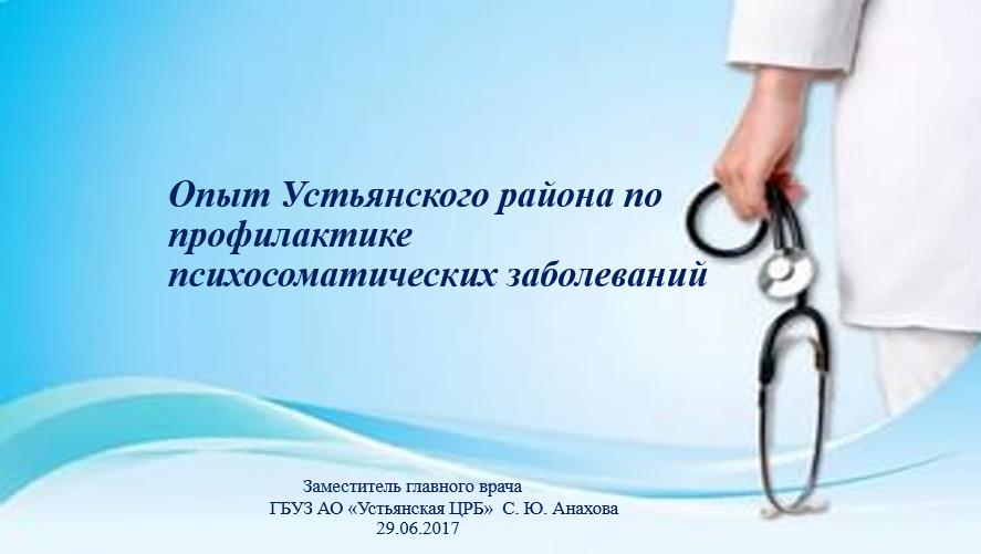 Опыт Устьянского района по профилактике психосоматических заболеваний
