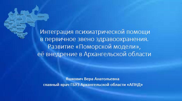 Яшкович В.А. Поморская модель