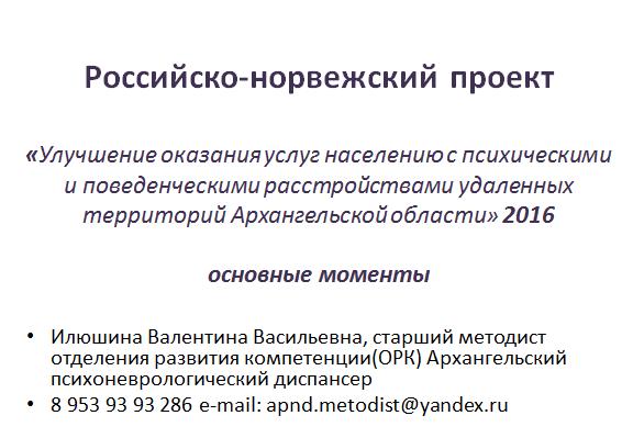 Илюшина В.В. Российско-норвежский проект