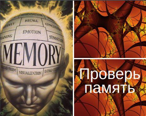 тестирование памяти