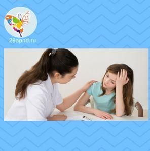 Психотерапевт детского отделения