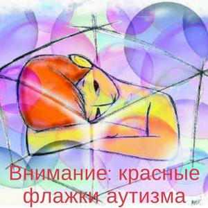 https://29apnd.ru/krasnye-flazhki-autizma.html