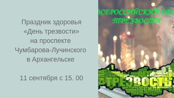 День трезвости Архангельск