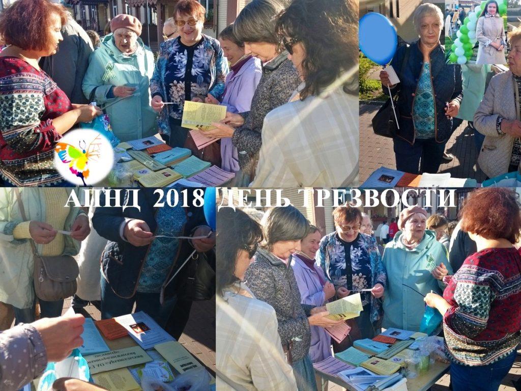 День трезвости на улицах Архангельска