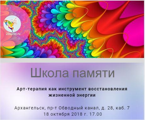 Школа памяти арттерапия