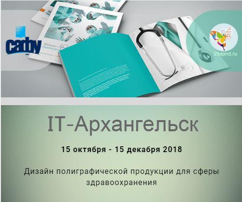Дизайн полиграфической продукции для сферы здравоохранения