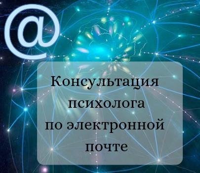 Консультация психолога по электронной почте