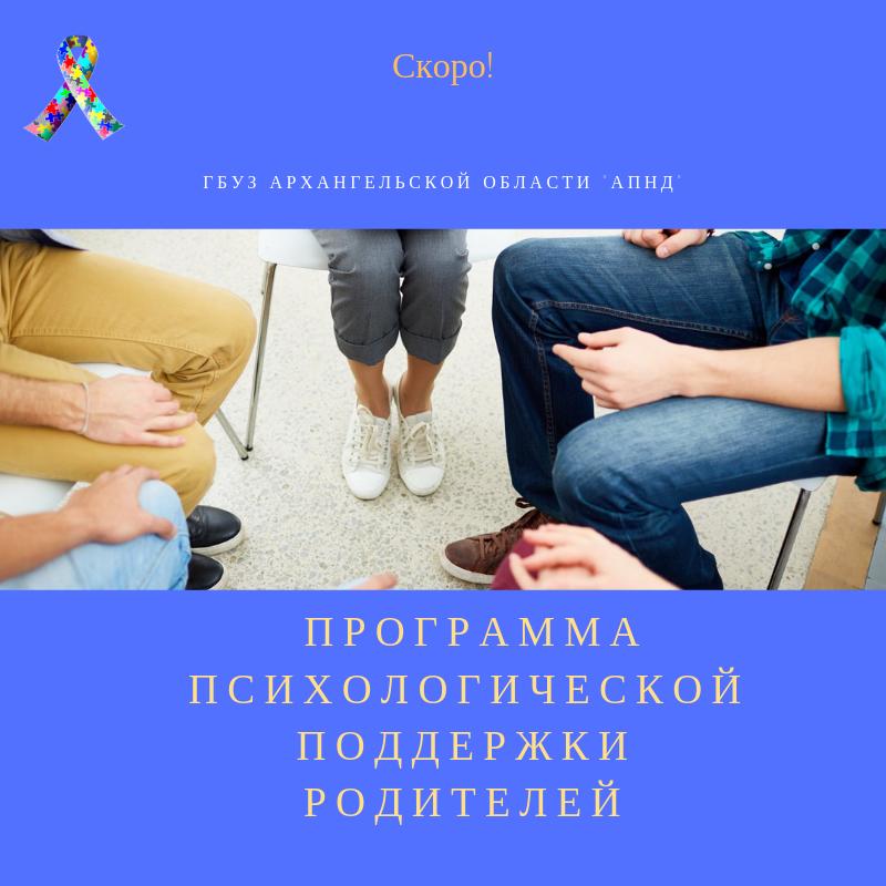 программа психологической поддержки для родителей, воспитывающих детей с РАС