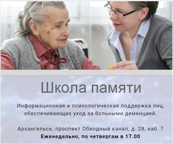 """Школы Памяти"""" для родственников"""