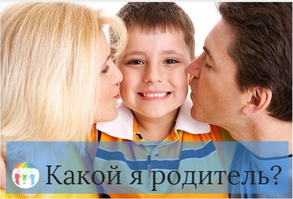 О стилях семейного воспитания