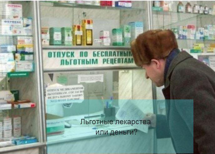 Льготные лекарства или деньги?
