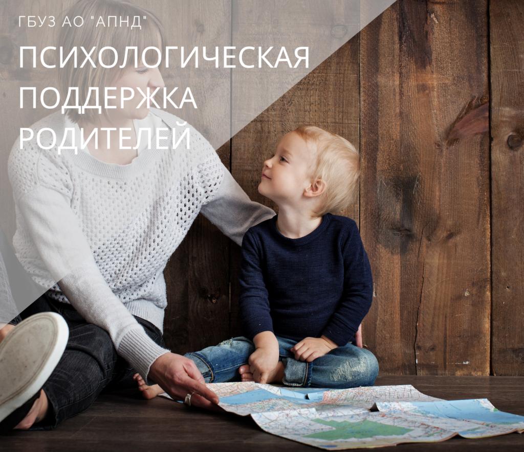 Психологическая поддержка родителей с детьми